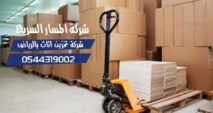 تخزين أثاث بالرياض - شركة المسار السريع