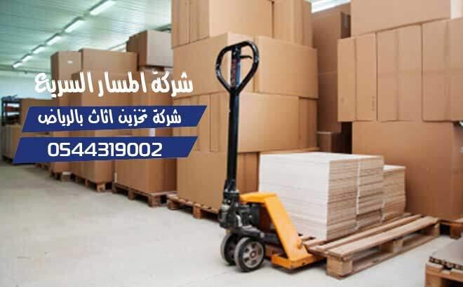 شركة تخزين اثاث بالرياض مع النقل والتغليف 0504622587