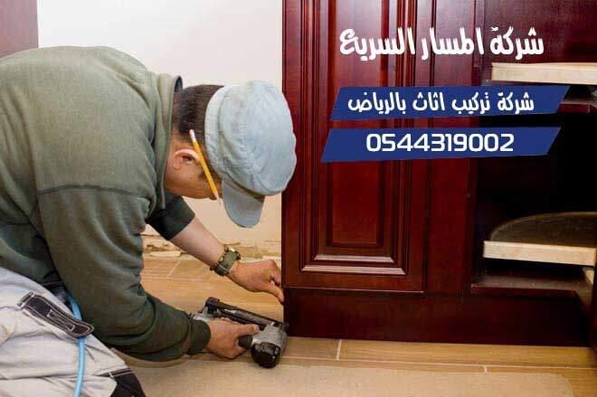 نقل وتوصيل وتركيب أثاث أيكيا في الرياض