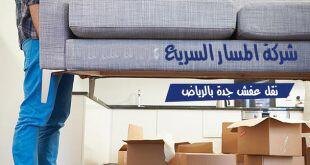 نقل عفش جدة الرياض