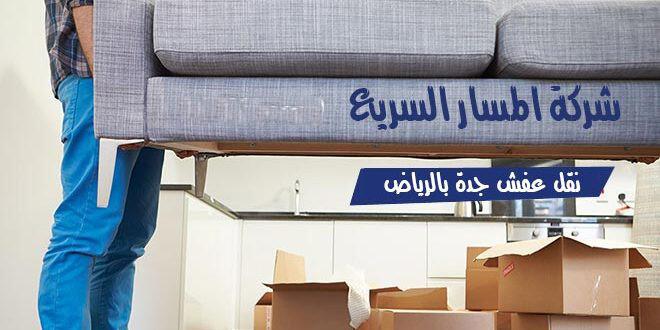 شركة شحن اثاث من الرياض الى جده
