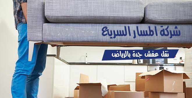 شحن عفش من الرياض لجدة 0503214093 وشحن اثاث من جدة الى الرياض مع الفك والتركيب