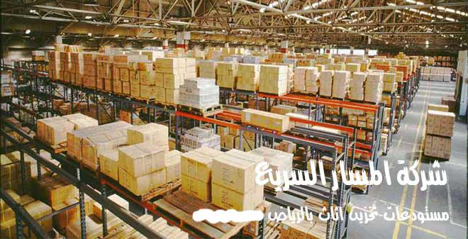 مستودعات تخزين اثاث بالرياض 0504622587