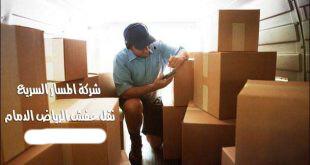 شركة نقل اثاث من الرياض الى الدمام