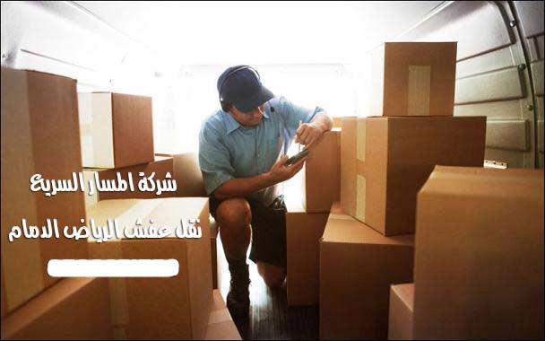 شركة نقل اثاث من الرياض الى الدمام 0535506772