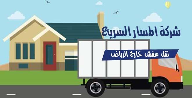 شركة نقل عفش خارج الرياض 0535506772