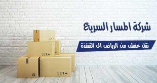 شركة نقل عفش من الرياض الى القنفذة