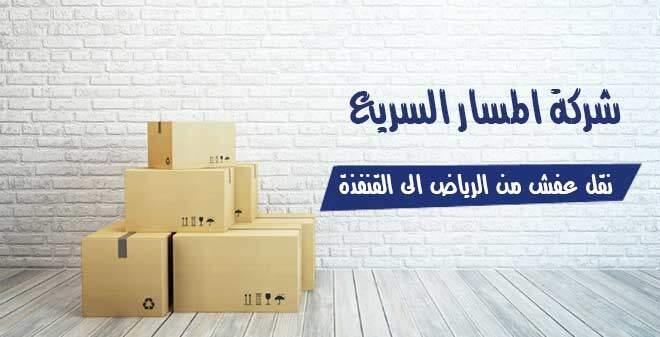 شركة نقل اثاث من الرياض الى القنفذة 0503214093