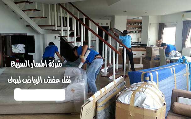 شركة نقل عفش من الرياض الى تبوك 0535506772