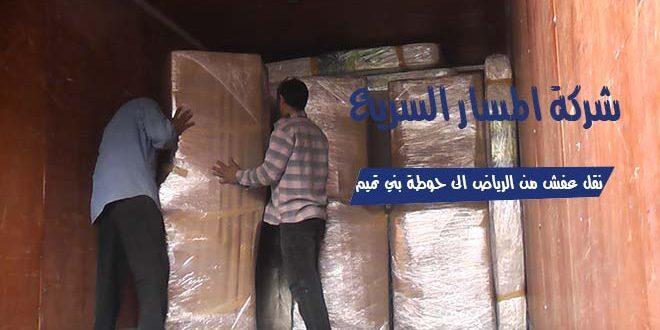 شركة نقل عفش من الرياض الى حوطة بني تميم