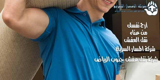 شركة نقل عفش جنوب الرياض 0509358070