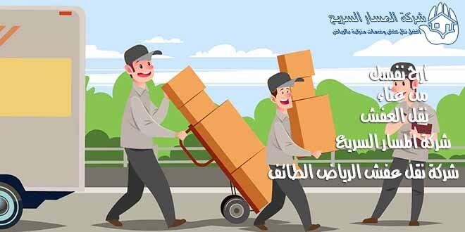 شركة نقل اثاث من الرياض الى الطائف 0535506772