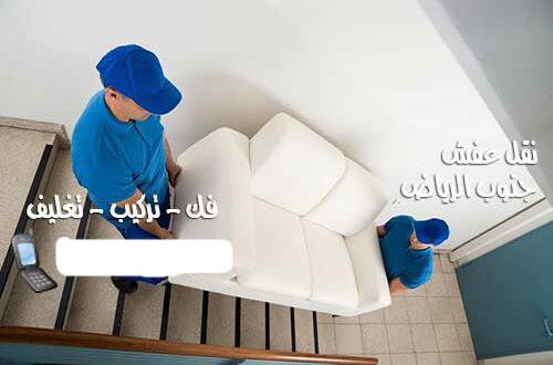 شركة نقل اثاث جنوب الرياض المسار السريع