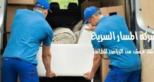شركة نقل عفش من الرياض الى الطائف