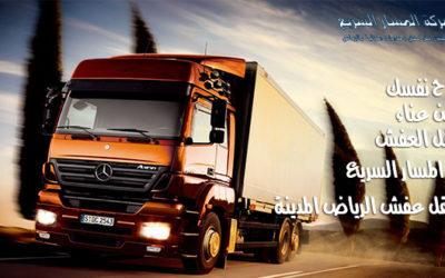 شركة نقل عفش من الرياض للمدينة 0535506772