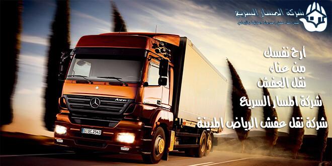 شركة نقل عفش من الرياض للمدينة 0503214093