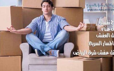 شركة نقل عفش شرق الرياض 0509358070