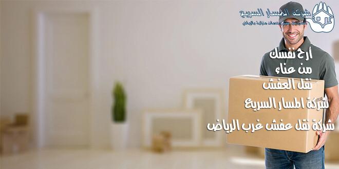 شركة نقل عفش غرب الرياض 0509358070
