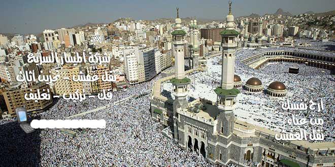 نقل اثاث من الرياض الى مكة
