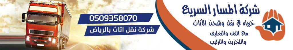 شركة نقل اثاث بالرياض 0509931750