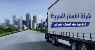 نقدم أرقى خدمة ارخص نقل عفش بالرياض
