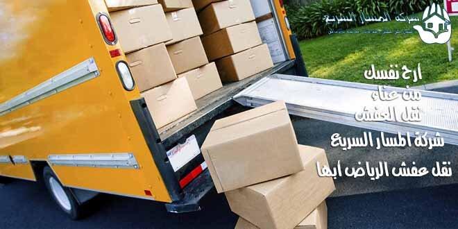 شركة نقل اثاث من الرياض الى ابها 0535506772