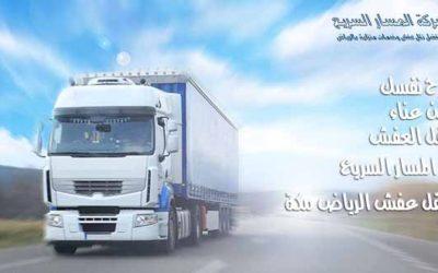 شركة نقل اثاث من الرياض الى مكه 0535506772