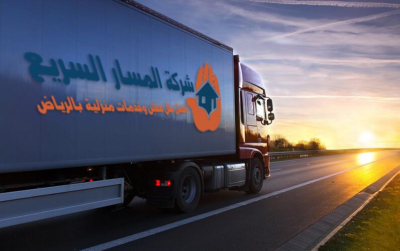 شركة المسار السريع وخدمات نقل العفش بالرياض
